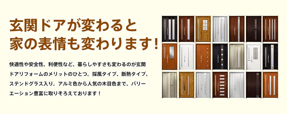 玄関ドアを変えて家の表情が変わります