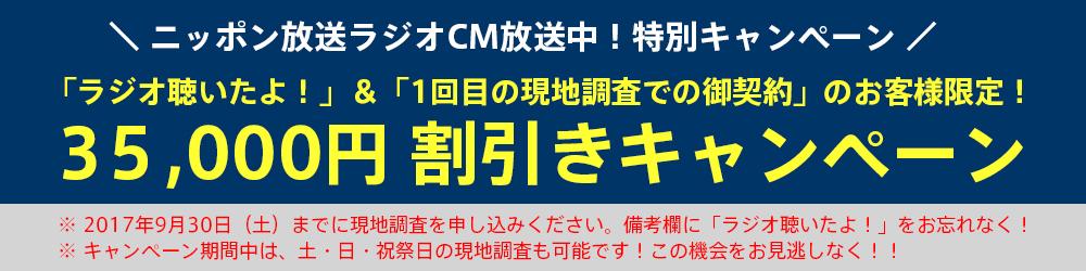 今だけ!35000円割引キャンペーン