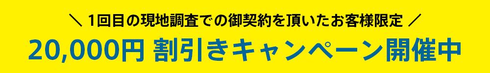 20000円割引キャンペーン