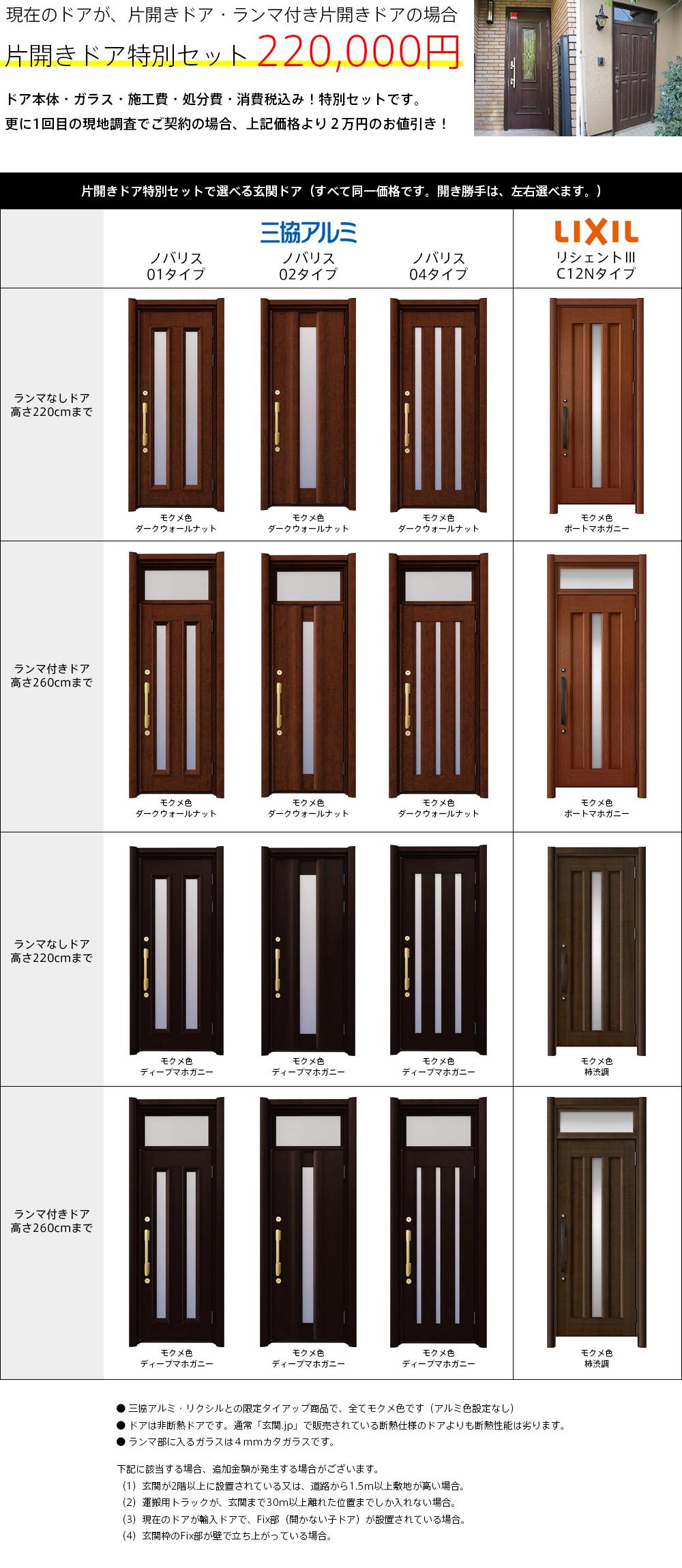 片開き玄関ドアが22万円!激安!安い!