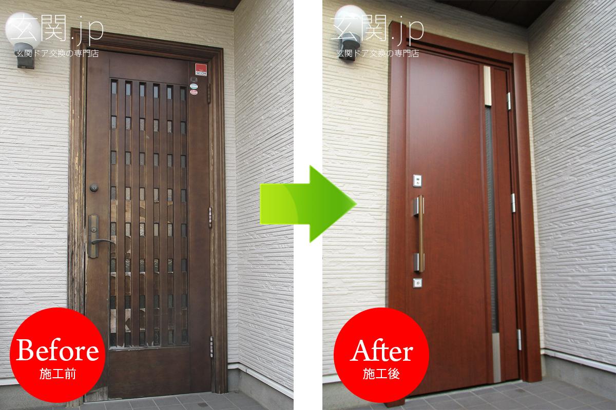 積水ハウスの古くなった玄関ドアを取り替えました
