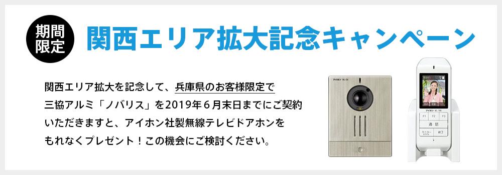 関西エリア拡大キャンペーン