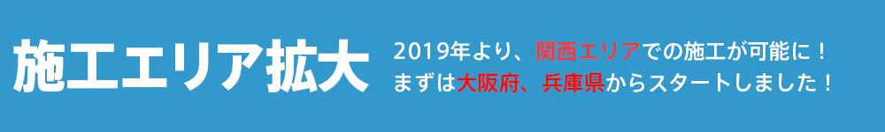 大阪・兵庫でも玄関交換可能です!