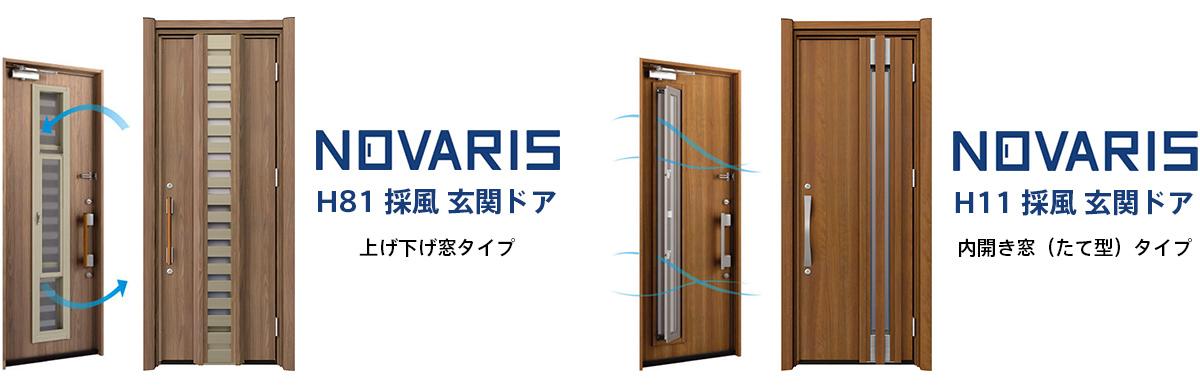 ノバリス採風玄関ドア