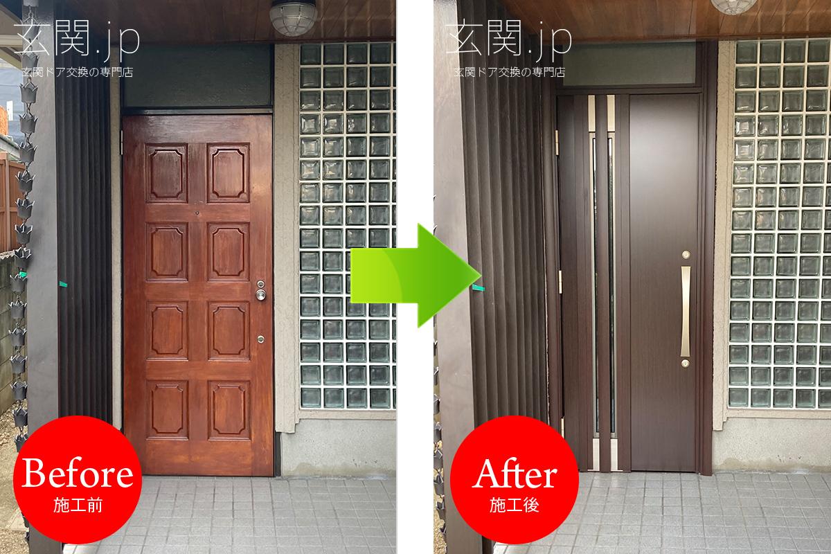 奈良県の積水ハウスの玄関ドア交換